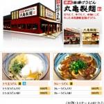 丸亀製麺に続け!トリドールが次に狙うのは・・・カフェのお店!!