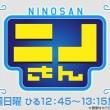 ニノさん3
