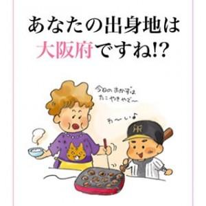 方言チャート大阪