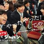スカッとジャパンの胸キュンに長妻怜央と阿部顕嵐が出演!!